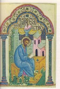 Дионисий младший. Миниатюра из Евангелия. XVI век.