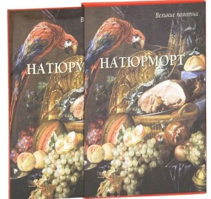 Натюрморт (подарочное издание) Серия: Великие полотна