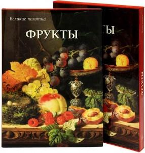 Фрукты (подарочное издание) Серия: Великие полотна