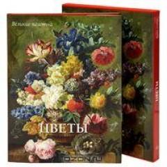 Цветы (подарочное издание) Серия: Великие полотна